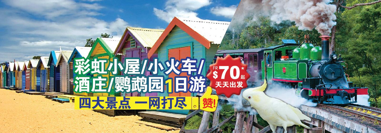 小火车彩虹小屋1日游