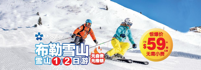 雪山MT BULLER游