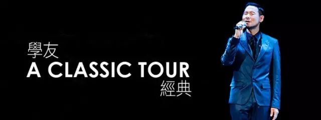 张学友~2018演唱会门票 ~火热销售中☞南半球仅两场-墨尔本+悉尼!!