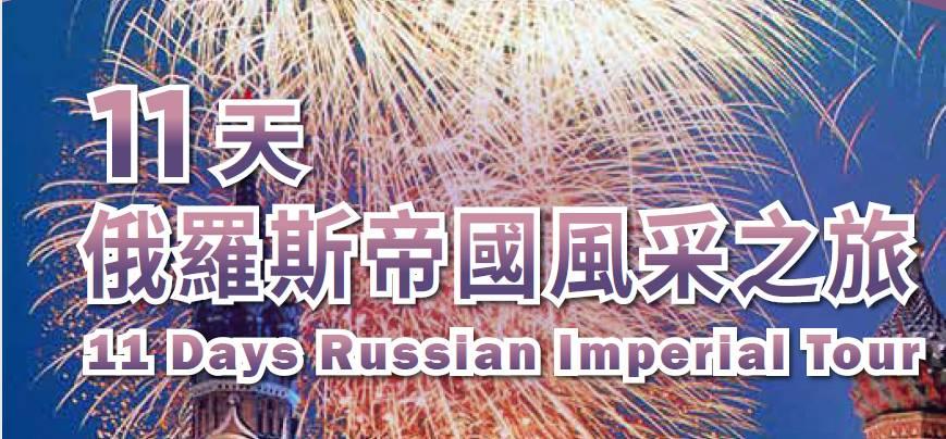 11天俄罗斯帝国风采之旅